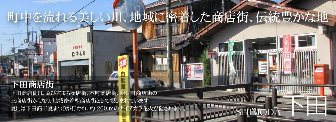 下田商店街